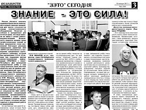 """Газета """"Ведомости"""""""