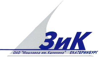 Машиностроительный завод им. Калинина