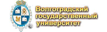 Волгоградский ГУ