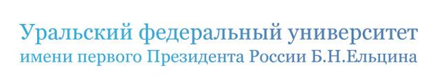 Университет им. Б.Н. Ельцина