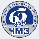 Чепецкий механический завод