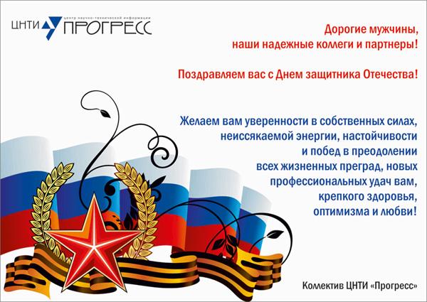 Текст поздравления к дню защитников отечества6