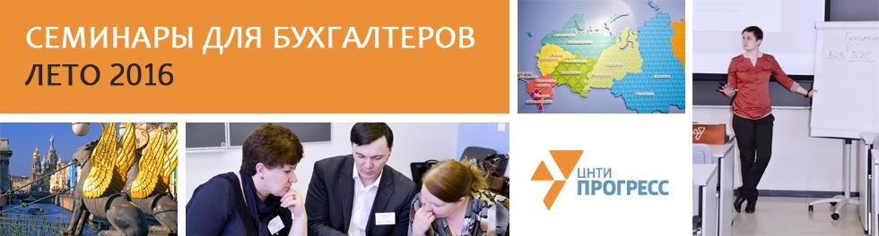 Курсы повышения квалификации и семинары для бухгалтеров в бухгалтерские семинары россия