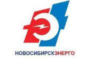 Новосибирскэнерго